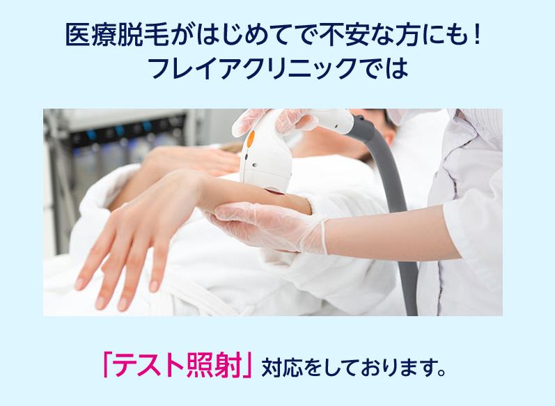 テスト照射で痛みを確認