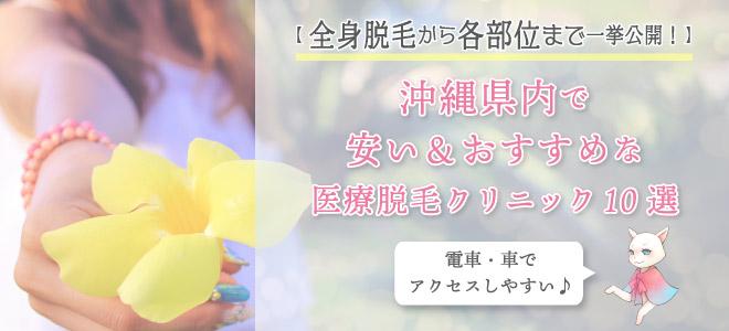 沖縄県内で安い&おすすめな医療脱毛クリニック10選!全身脱毛から各部位まで一挙公開!