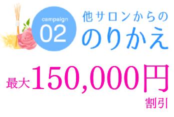 他サロンからののりかえ割キャンペーン最大150,000円割引