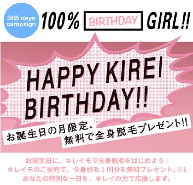 100%BIRTHDAY GIRLキャンペーン お誕生日の月限定、無料で全身脱毛プレゼント!!