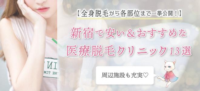 東京都新宿区で安い&おすすめな医療脱毛クリニック13選|全身脱毛から各部位まで一挙公開!