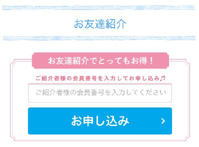 お友達紹介キャンペーン 申込みフォームの画像