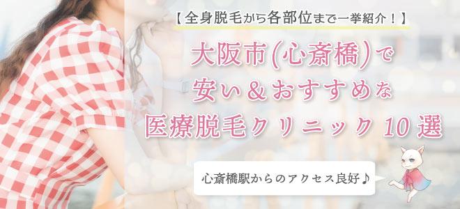 大阪市(心斎橋)で安い&おすすめな医療脱毛クリニック8選|全身脱毛から各部位まで一挙紹介!