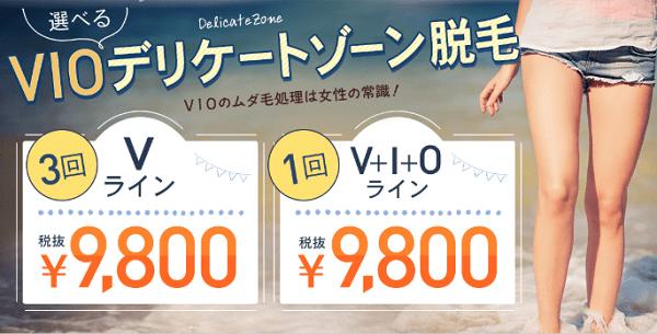 【デリケートゾーン脱毛】VIOライン1回9,800円