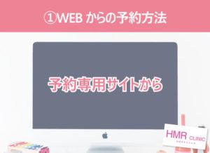 WEBからの予約方法