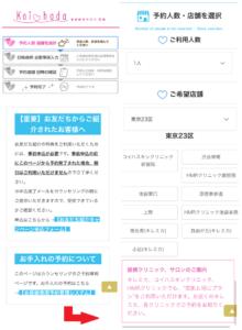 予約人数と店舗選択画面