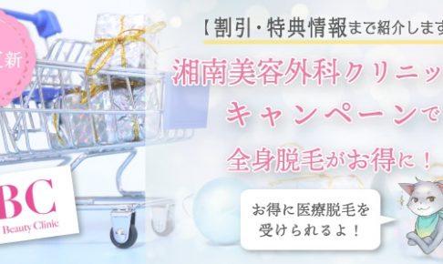 湘南美容外科キャンペーン