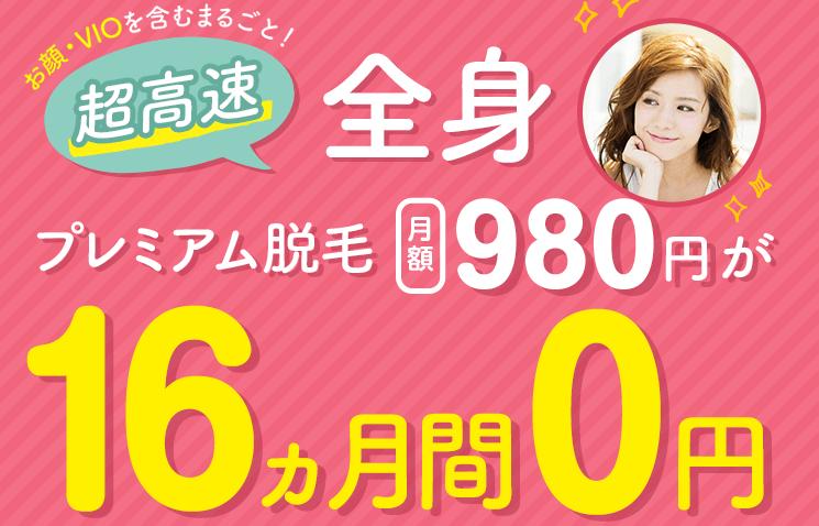全身脱毛が980円でできる!
