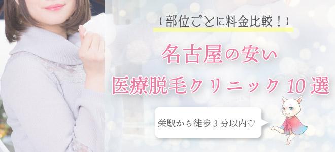 【愛知県名古屋市で安い&おすすめ医療脱毛クリニック10選】全身脱毛から各部位まで一挙公開!