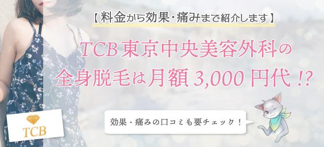 TCB東京中央美容外科の全身脱毛は月額3,000円代!?料金から効果・痛みまで紹介します