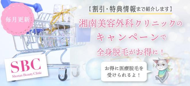 《毎月更新》湘南美容外科クリニックのキャンペーンで全身脱毛がお得に!割引・特典情報まで紹介します