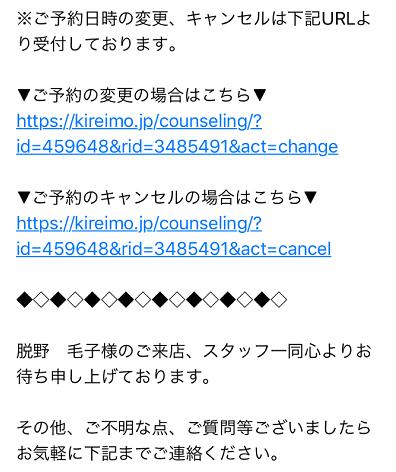 キレイモの脱毛予約の変更・キャンセル方法:予約確認メール内の、予約変更・予約キャンセルのページに移動できるURLが貼ってある部分