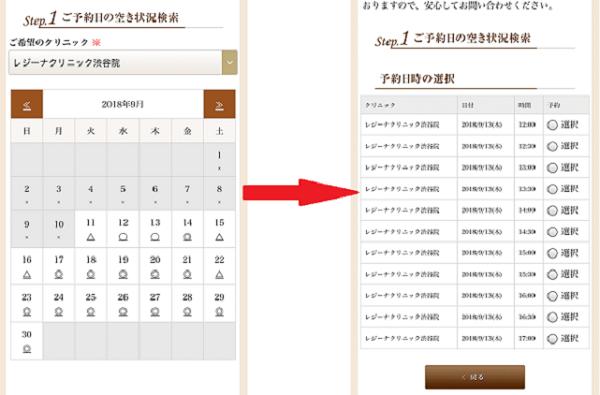 希望のクリニックを選択すると空き情報カレンダーが表示されるので、カレンダー内の「◎○△」をクリックして予約日時を選択する。