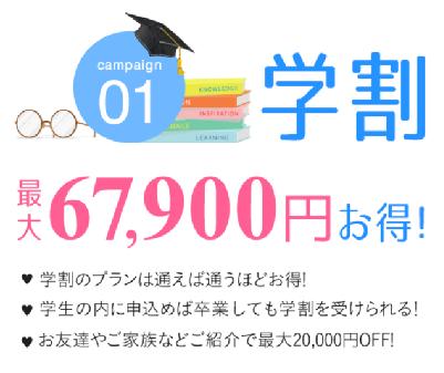 学割プラン 最大67,900円お得!