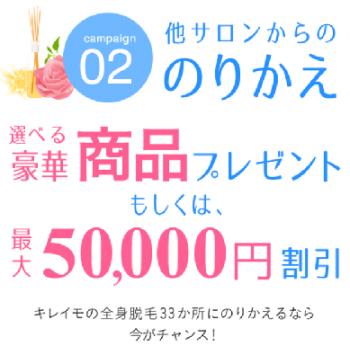 他サロンからののりかえ割キャンペーン 選べる豪華賞品プレゼントもしくは最大50,000円割引