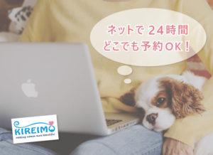 キレイモのカウンセリング予約方法は24時間webからできる
