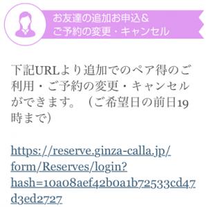 予約確認メール 変更・キャンセルのURL