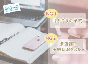 NG1.ギリギリの予約 NG2.他店舗の予約状況をスルー