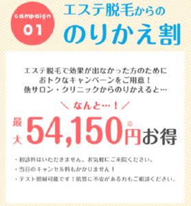 【のりかえ割】最大54,150円引き