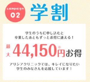 【学割】44,150円お得