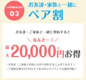 【ペア割キャンペーン】お友達・ご家族一緒のご契約で最大20,000円OFF