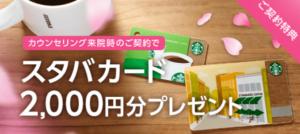 【お友達紹介特典】スタバカード2,000円分プレゼント