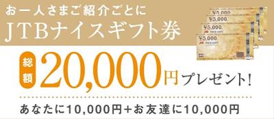 【お友達紹介キャンペーン】JTBナイスギフト券 総額20,000円プレゼント