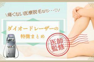 【医師監修】ダイオードレーザーで医療脱毛ってどう?回数・効果・痛みを特徴から紐解きます!