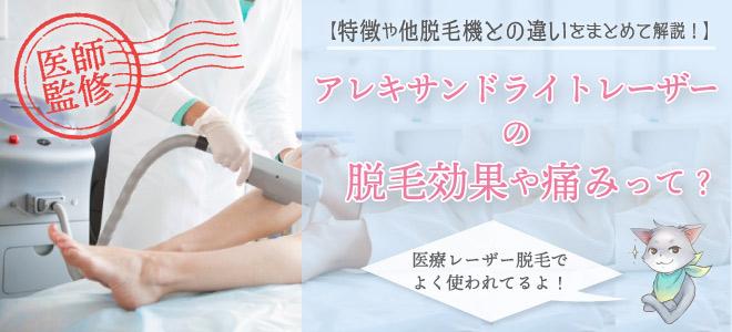【医師監修】アレキサンドライトレーザーってどんな脱毛なの?効果や痛みなど7つの特徴から徹底解剖!