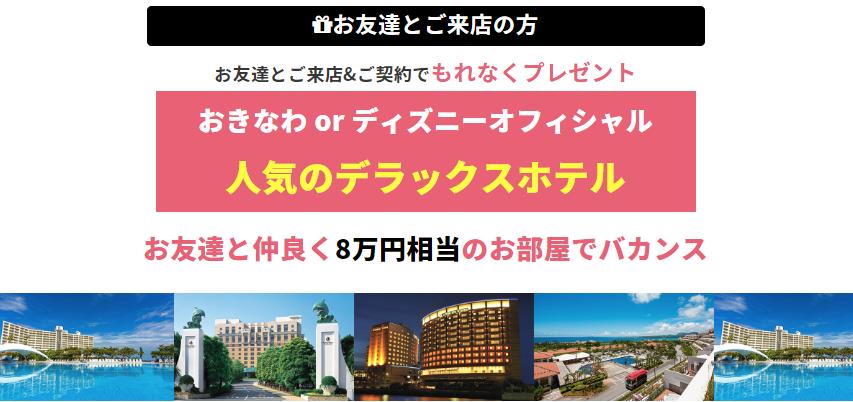 シースリーの全身脱毛(38万円コース)を新規で2人で同時契約した両名に、沖縄のホテルorディズニーリゾートホテルのペア宿泊券をプレゼント