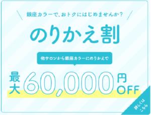 【のりかえ割】最大60,000円OFF