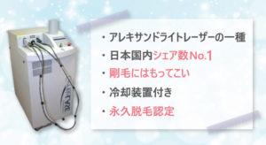 ジェントルレーズ ・アレキサンドライトレーザーの一種 ・日本国内シェア数No,1 ・剛毛にはもってこい ・冷却装置付き ・永久脱毛認定