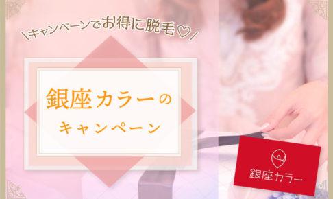 銀座カラーのキャンペーン