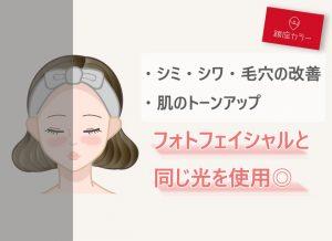 ・シミ・シワ・毛穴の改善 ・肌のトーンアップ フォトフェイシャルと同じ光を使用◎