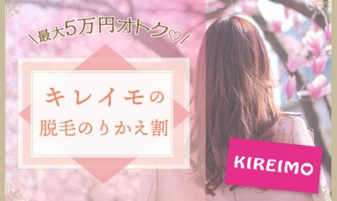 kireimo-icatch-1128-1-486x290