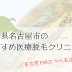 愛知県名古屋市のおすすめ医療脱毛クリニック