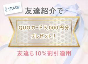 友達紹介でQUOカード5,000円分プレゼント!友達も10%割引適用