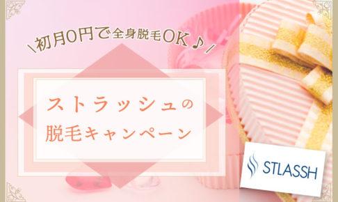 ストラッシュの脱毛キャンペーンは全身脱毛初月0円!お得な割引プランもご紹介します