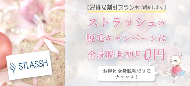4月更新!ストラッシュの脱毛キャンペーンは全身脱毛初月0円!お得な割引プランもご紹介します