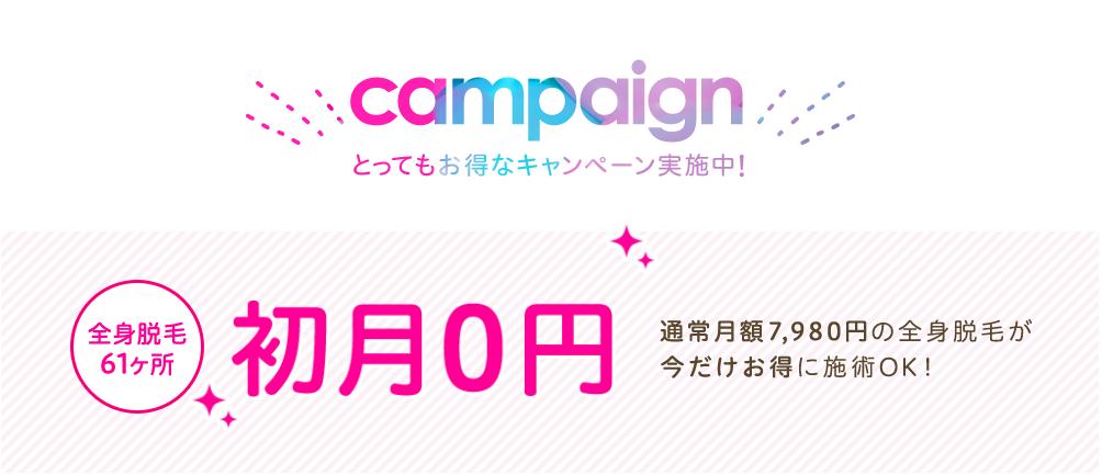 ストラッシュのおすすめキャンペーンは全身脱毛が初月0円