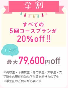 リゼの学割はすべての5回コースプランが20%OFF!!だから最大79,600円OFF!!