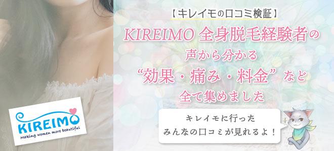 【キレイモの口コミ検証】KIREIMO全身脱毛経験者の声から分かる効果や痛みって?