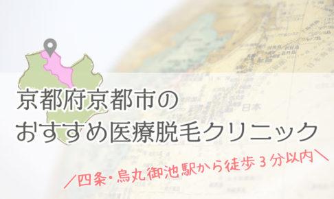 京都府京都市のおすすめ医療脱毛クリニック