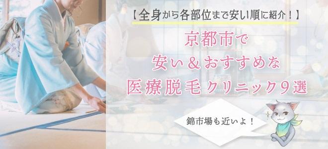 京都府京都市で安い!おすすめな医療脱毛クリニック9選|全身脱毛から各部位まで一挙公開!