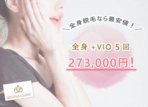 全身脱毛なら最安値!全身+VIO5のセット5回が273,000円!