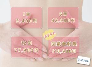 ストラッシュのVIO脱毛は1回5,400円、6回42,980円、12回77,980円、回数無制限110,980円の4種類。おすすめは回数無制限プラン!