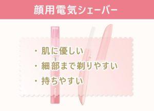 【顔用電気シェーバー】肌に優しい・細部まで剃りやすい・持ちやすい