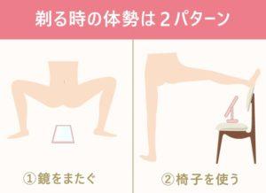 ステップ①「鏡をまたぐor椅子を使う」どちらの体勢で剃るかを決める