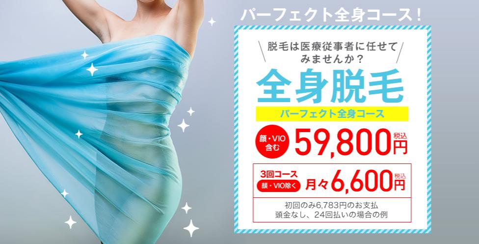 湘南美容外科のお得なキャンペーン1:VIO含む医療全身脱毛が1回59,800円で受けられる
