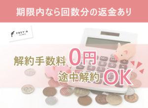 期限内なら回数分の返金もできます。解約手数料0円で途中解約もOK!